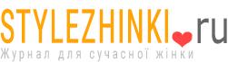 StyleZhinki.ru - Журнал для сучасної жінки