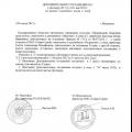 Додаткова угода до договору - необхідність при зміні умов контракту