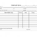 Товарний чек: необхідність, порядок оформлення, законодавчий аспект