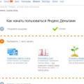 """Як користуватися """"Яндекс.Деньги""""? Як поповнити """"Яндекс.Деньги"""" через термінал"""
